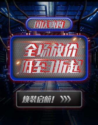 国庆节数码家电电器促销科技风海报banner