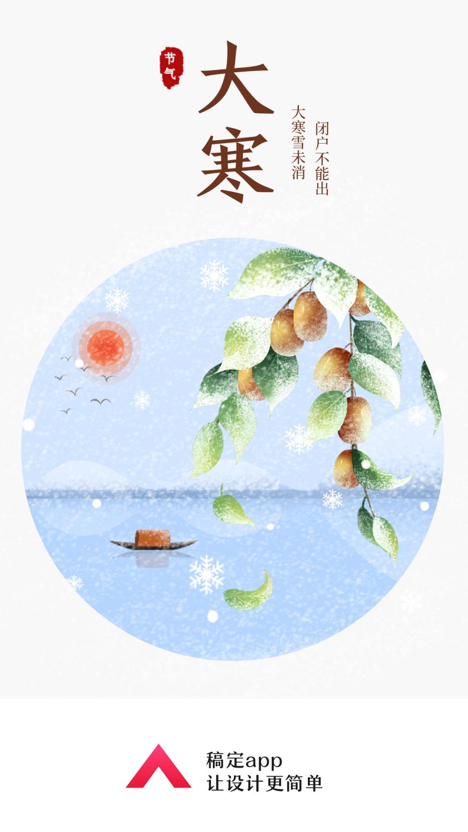 大寒/插画/手机海报