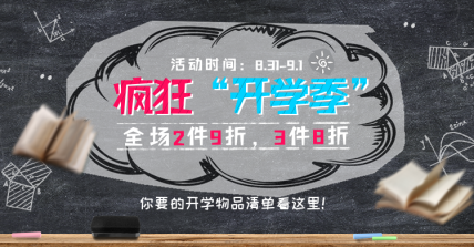 通用/开学季/促销海报banner