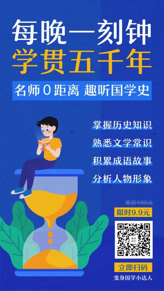 趣听国学史/培训/招生/插画/手机海报