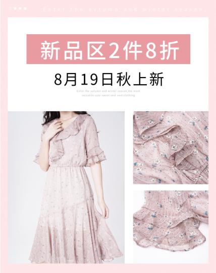 新势力周/服饰/女装/秋季上新/新品推荐