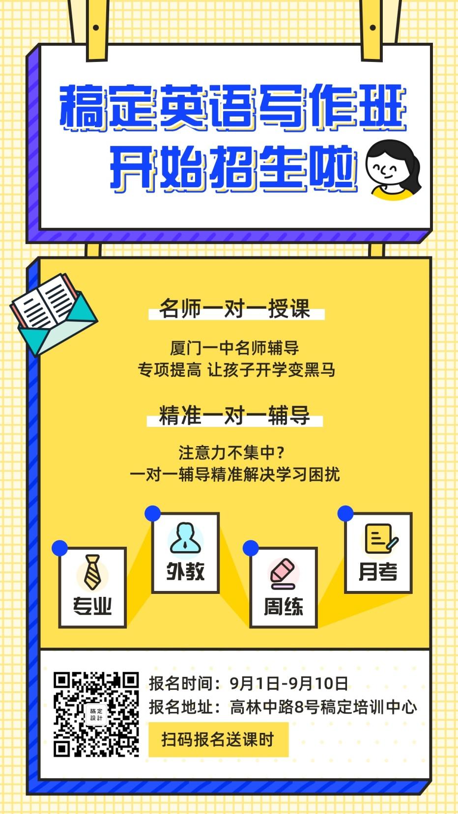 英语写作班教育培训简约排版手机海报