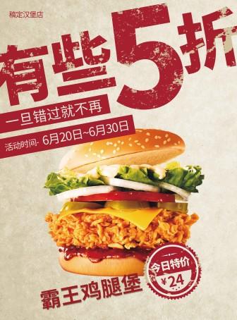 餐饮美食/大气/汉堡促销/张贴海报