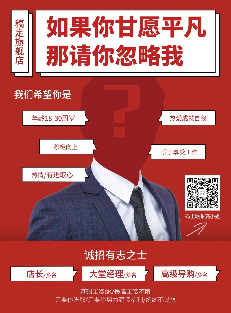 招聘/创意商务/张贴海报