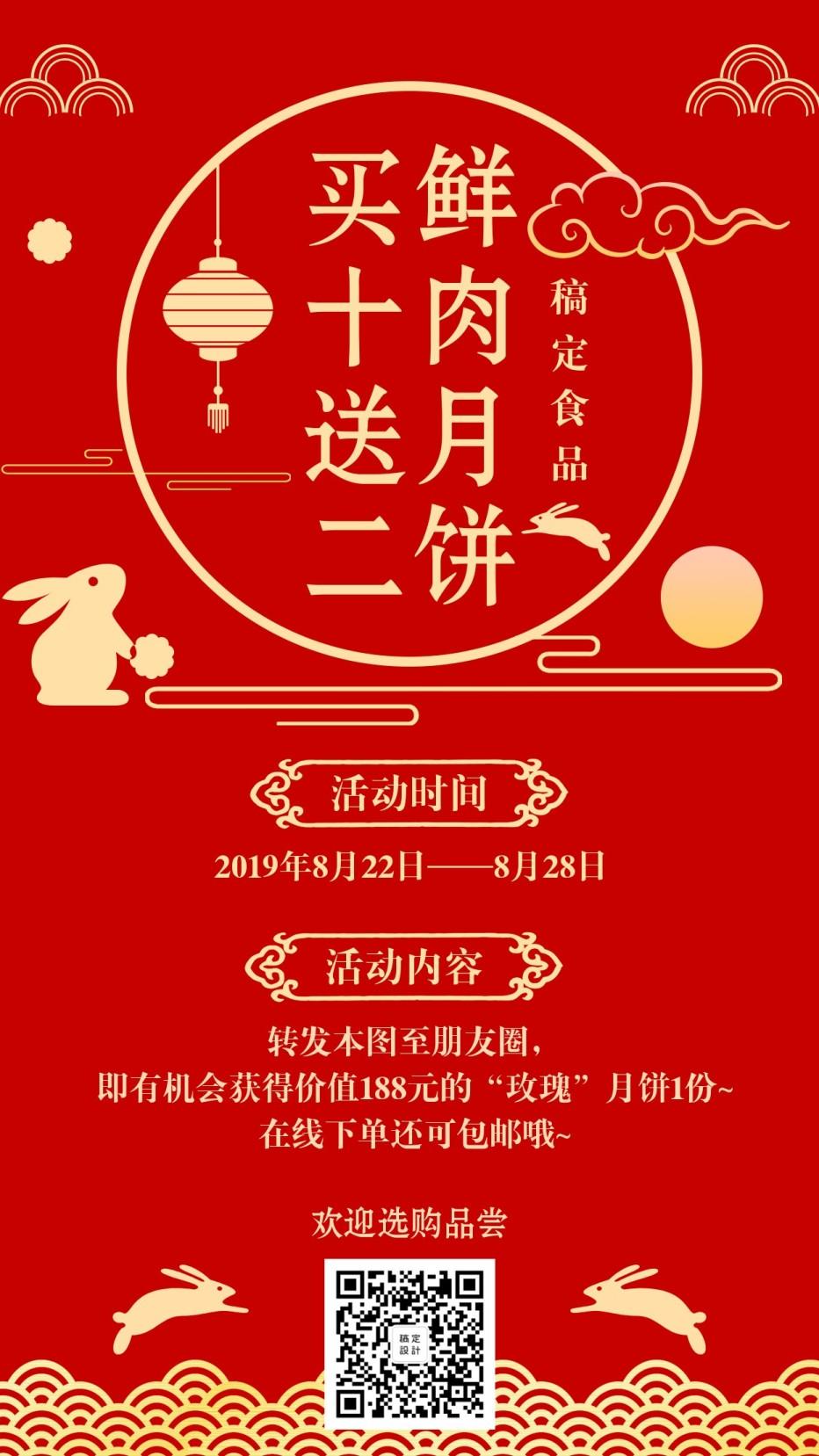 中秋营销/月饼促销/喜庆中国风/手机海报