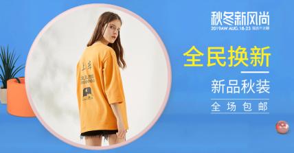 秋冬新风尚/服装/女装海报banner
