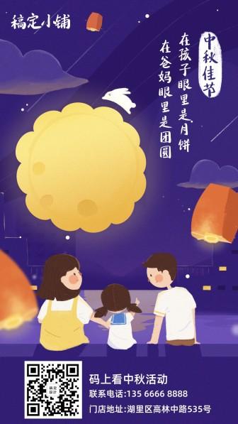 中秋营销/节日氛围/创意手绘/手机海报