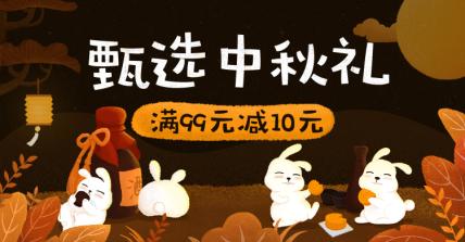 中秋节/中秋礼品/满减海报banner