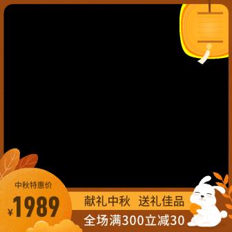 中秋节/满减特惠/主图图标