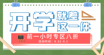 开学季/限时折扣/创意海报banner