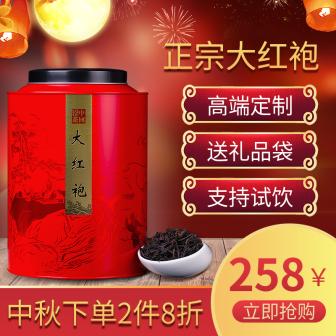中秋节/食品/茶叶/直通车主图