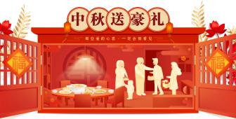 中秋节/活动促销/喜庆/食品/店铺首页