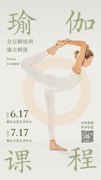 瑜伽课程培训班/实景图/手机海报