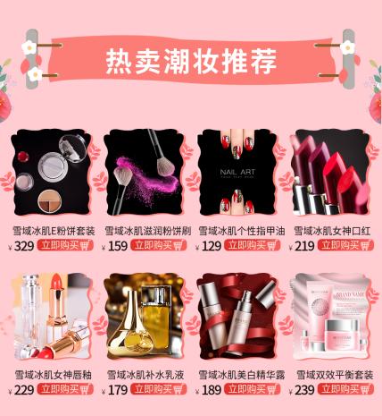 美妆/粉色/热卖推荐