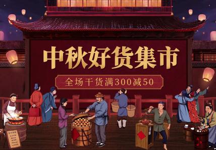 中秋节/月饼/食品/粮油/干货/电商海报banner