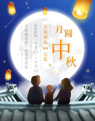 中秋节/月圆中秋/温馨海报banner