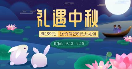 中秋节/礼遇中秋/创意海报banner