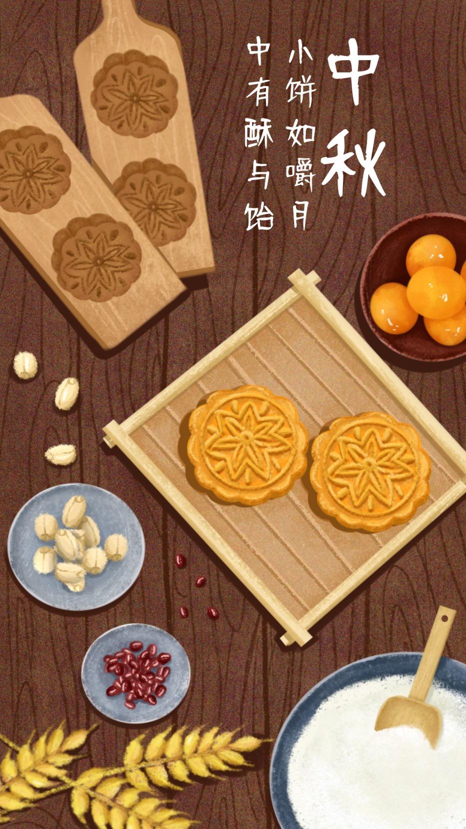 月饼材料中秋节手机海报