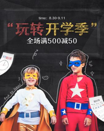 开学季/创意/满减海报banner