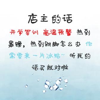 开学季/店主的话/军训冰贴/直通车主图