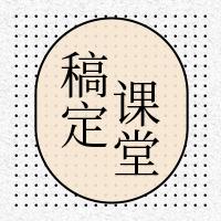 稿定课堂/简约/公众号首图