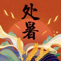 处暑/中国风/公众号次图