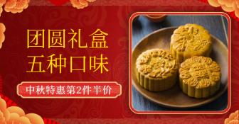 中秋节\中秋营销\食品\月饼礼盒中国风电商海报banner