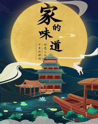 中秋节手绘促销海报/banner