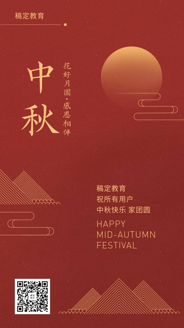 中秋贺图/中秋营销/中秋节手机海报