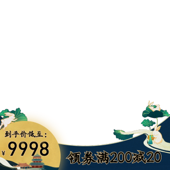 中秋节/中国风/满减/创意主图图标