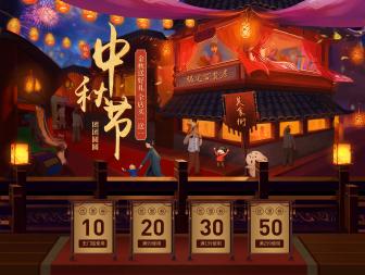 中秋节/活动促销/中国风/食品/店铺首页