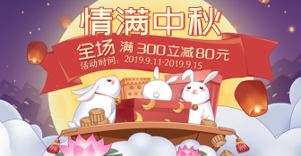 中秋节/满减/喜庆海报banner