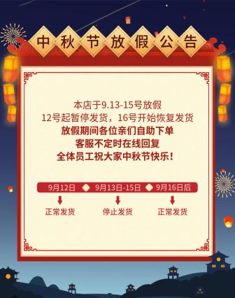 中秋节/店铺放假公告/温馨海报banner