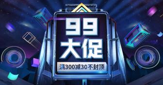 99划算节品牌欢聚盛典酷炫电器数码电商海报banner
