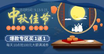 中秋节/爆款专区/创意海报banner