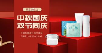 中秋节/国庆节/日用品/红色促销海报