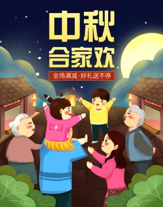 中秋节/全场满减/卡通海报banner