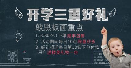开学季/开学好礼/包邮海报banner