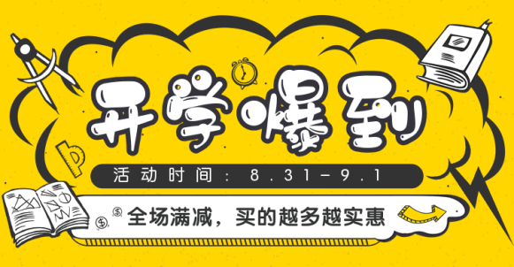开学季/开学报到/满减海报banner