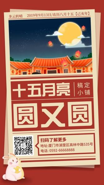 中秋营销/创意手绘/手机海报