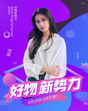 秋新势力/炫酷海报banner