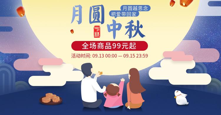 中秋团圆季/月圆中秋/卡通温馨海报banner
