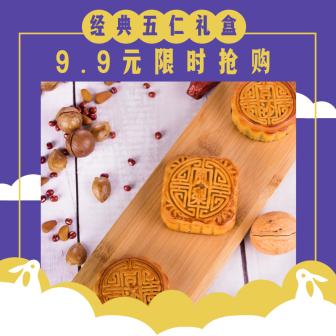 中秋节/餐饮美食/月饼/秒杀直通车主图