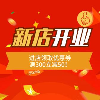 通用/新店开业/喜庆创意/直通车主图