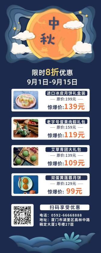 中秋营销/手绘卡通/月饼礼盒/长图海报