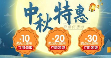 中秋节/通用优惠券/特惠海报banner