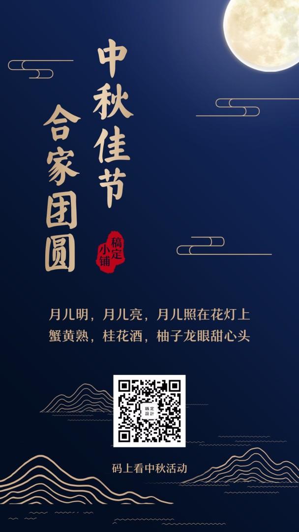 中秋祝福/中国风质感/手机海报
