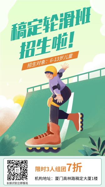 轮滑/招生/促销/手机海报