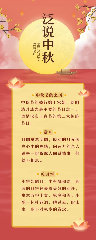泛说中秋/插画/长图海报