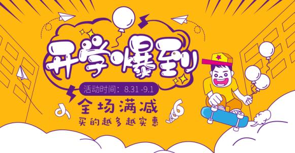 开学季/开学促销/满减海报banner
